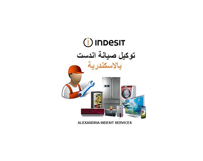 0339feb2db39e صيانة اندست بالاسكندرية 19058 - 01122516320 مركز صيانة اندست في ...