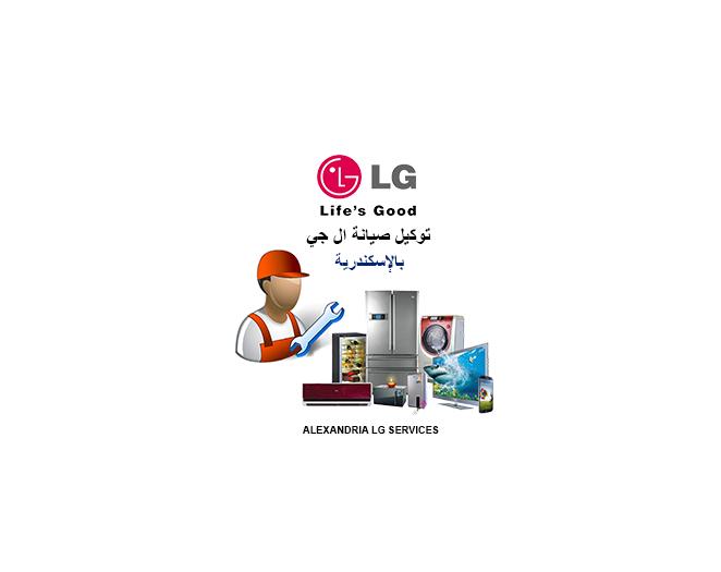 d596f67ac6132 صيانة ال جي بالاسكندرية 19058 - 0233484111 مركز صيانة ال جي مصر في ...